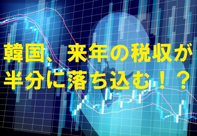 【韓国の反応】韓国の来年の税収が半分に落ち込む?