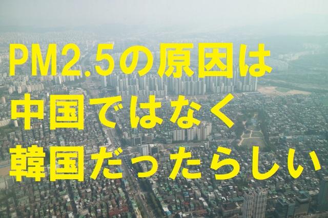 【韓国の反応】韓国PM2.5の原因は中国ではなく韓国だったらしい