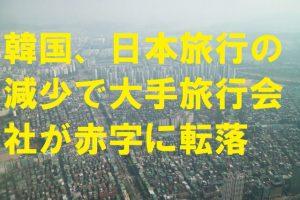 韓国、日本旅行の減少で大手旅行会社が赤字転落