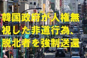 【韓国の反応】韓国政府が人権無視した非道行為、脱北者を強制送還