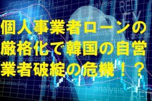 【韓国の反応】個人事業者ローンの厳格化で自営業者破綻の危機
