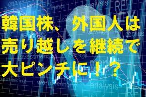【韓国の反応】韓国株、外国人は売り越しで暴落のピンチ?