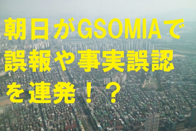【ネットの反応】朝日がGSOMIA関連で誤報や事実誤認を連発