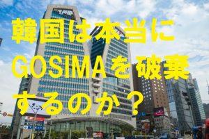 韓国は本当にGSOMIAを破棄するのか?
