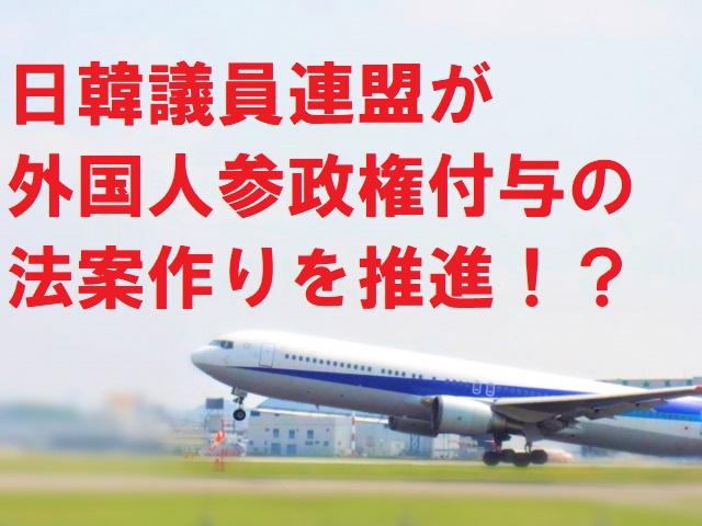 日韓議員連盟が外国人参政権付与の法案作りを推進?