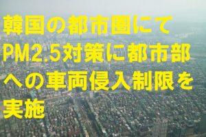 【韓国の反応】韓国の都市圏にてPM2.5対策に都市部への車両侵入制限を実施