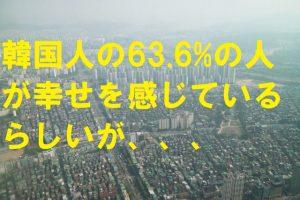 【韓国の反応】韓国人の63.6%の人が幸せを感じているらしいが