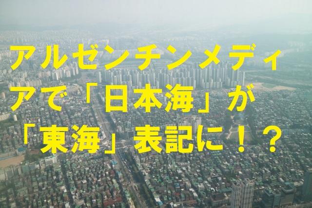 アルゼンチンメディアで日本海が東海表記に?