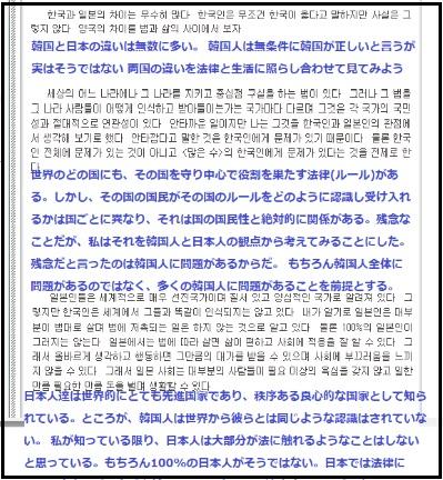 韓国人ブログ「韓国は法を守らない」