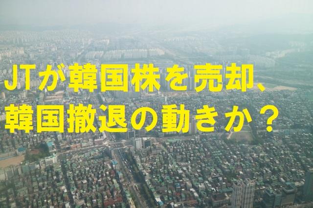 JTが韓国K&G株を売却、韓国撤退の動きか?