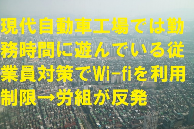 【韓国の反応】現代自動車工場では勤務時間に遊んでいる従業員対策でWi-fiを利用制限→労組が反発