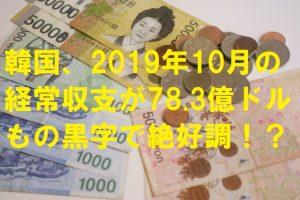 【韓国の反応】韓国、2019年10月の経常収支が78.3億ドルもの黒字で絶好調!?