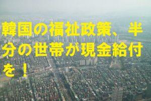 韓国の福祉政策、半分の世帯が現金給付を!