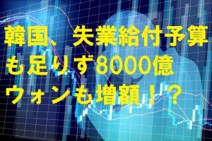 【韓国の反応】韓国では失業予算も足りず8000億ウォンも増額