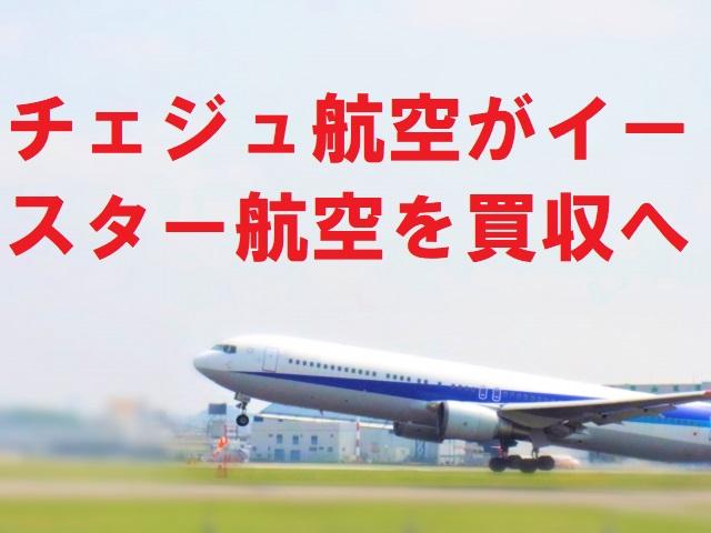 チェジュ航空がイースター航空を買収へ