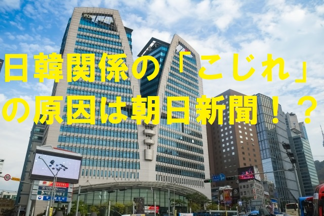 日韓関係のこじれの原因は朝日新聞