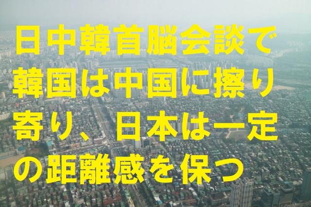 日中韓首脳会談で韓国は中国に擦り寄り、日本は一定の距離感を保つ