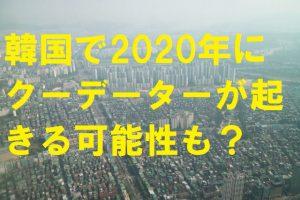 韓国で2020年にクーデーターが起きる可能性も?