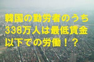 【韓国の反応】韓国の労働者のうち338万人は最低賃金以下での労働