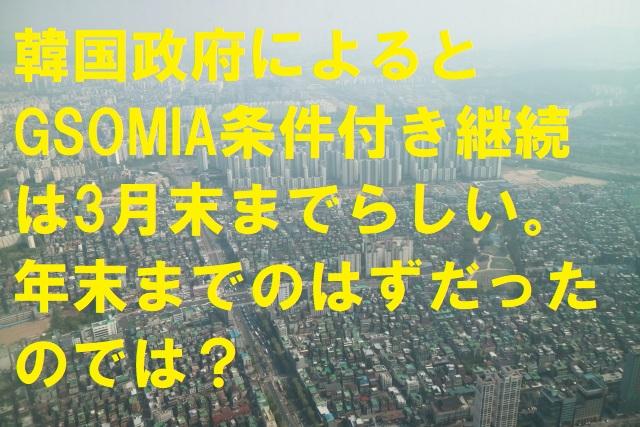 韓国政府によるとGSOMIA条件付き継続は3月末までらしい。年末までのはずだったのでは?