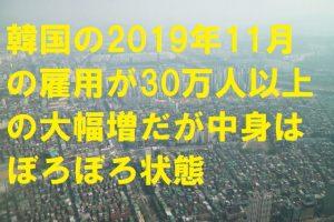 【韓国の反応】韓国の2019年11月の雇用が30万人以上の大幅増だが中身はぼろぼろ状態