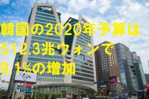 【韓国の反応】韓国の2020年予算は512.3兆ウォンで9.1%の増加