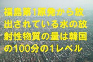 福島第1原発から放出されている水の放射性物質の量は韓国の100分の1レベル