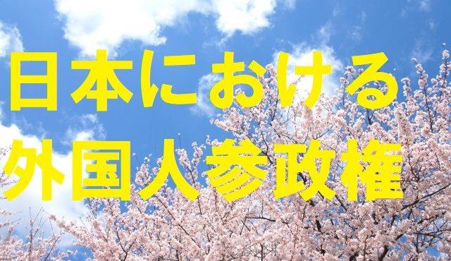日本における外国人参政権