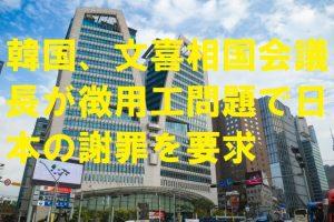 韓国、文喜相国会議長が徴用工問題で日本の謝罪を要求