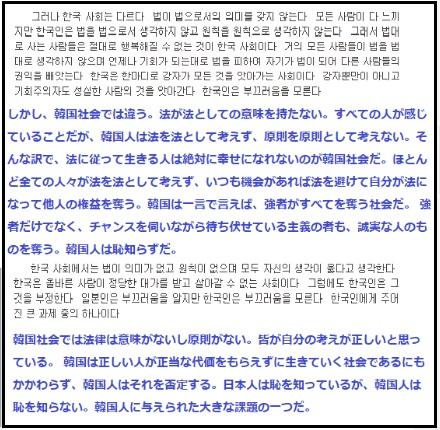 韓国人ブログ「韓国は法を守らない」2