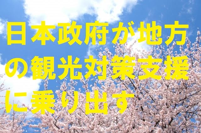 日本政府が地方の観光対策支援に乗り出す
