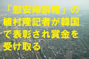 「慰安婦誤報」の植村隆記者が韓国で表彰され賞金を受け取る