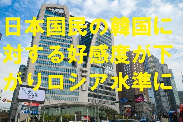 日本国民の韓国に対する好感度が下がりロシア水準に