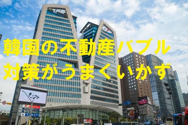 韓国の不動産バブル対策がうまくいかず