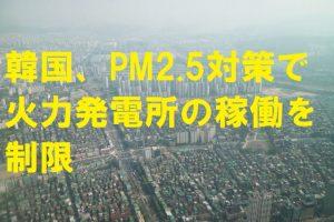 韓国、PM2.5対策で火力発電所の稼働を制限