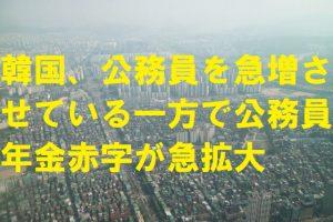 【韓国の反応】韓国の公務員を急増させる一方で公務員赤字が急拡大