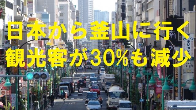 【韓国の反応】日本から釜山に行く観光客が30%も減少