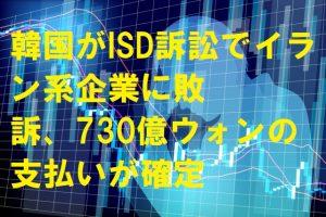 韓国がISD訴訟でイラン系企業に敗訴、730億ウォンの支払いが確定