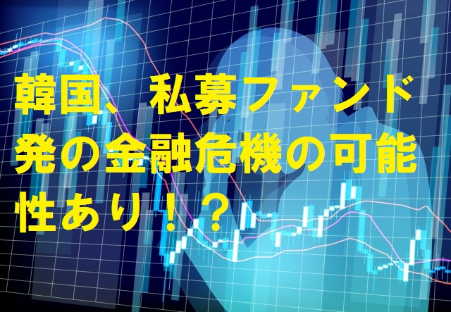 韓国、私募ファンド発の金融危機の可能性あり!?