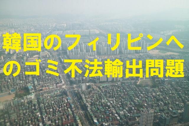 韓国のフィリピンへのゴミ不法輸出問題
