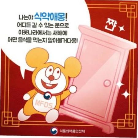 韓国パクリ「シクヤクエモン」