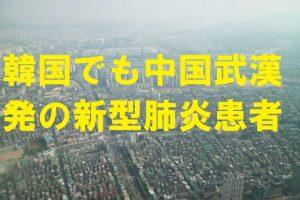 韓国でも中国武漢発の新型肺炎患者