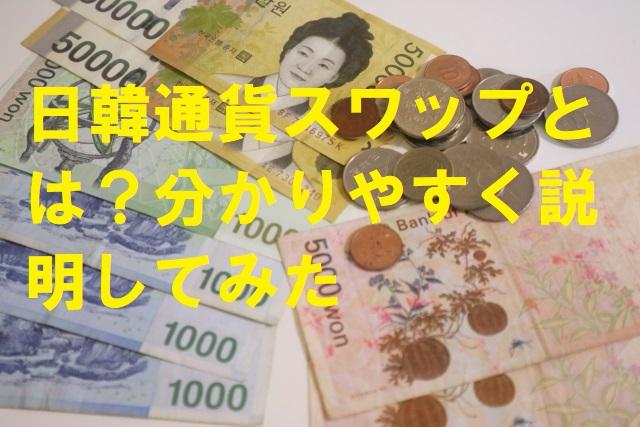 日韓通貨スワップとは?分かりやすく説明してみた