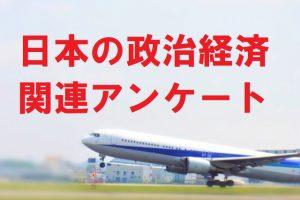 日本の政治経済関連アンケート