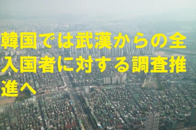 韓国では武漢からの全入国者に対する調査推進へ