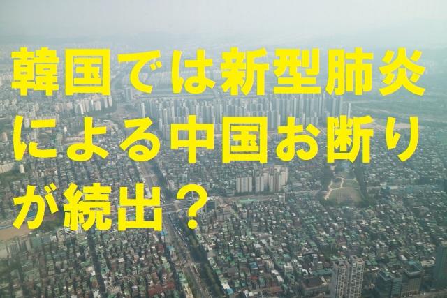 韓国では新型肺炎による中国お断りが続出?
