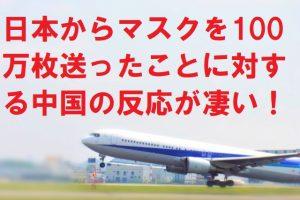 日本からマスクを100万枚送ったことに対する中国の反応が凄い!