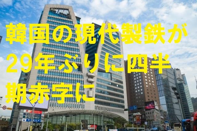 韓国の現代製鉄が29年ぶりに四半期赤字に