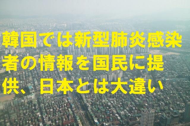 韓国では新型肺炎感染者の情報を国民に提供、日本とは大違い