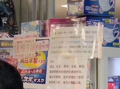 日本のでのマスク販売